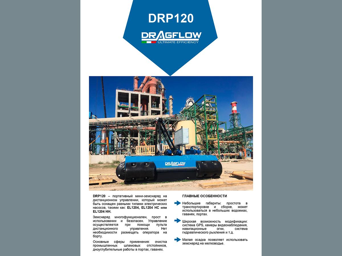 Земснаряд серии DRAGFLOW DRP1204 cо шламовым грунтовым насосом  DRAGFLOW